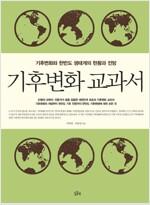 [중고] 기후변화 교과서