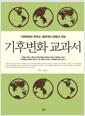 기후변화 교과서