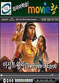 [교육용 VCD] 무비랑(MovieLang) - 이집트왕자