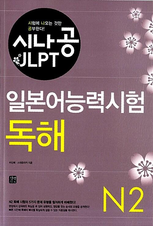 시나공 JLPT 일본어능력시험 N2 독해