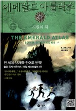 [중고] 에메랄드 아틀라스