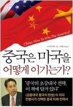 [중고] 중국은 미국을 어떻게 이기는가?