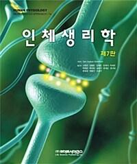 인체생리학 / 제7판