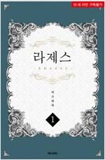 [세트] [BL] 라제스 (총3권/완결)