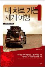 내 차로 가는 세계 여행 1 : 유라시아를 품다