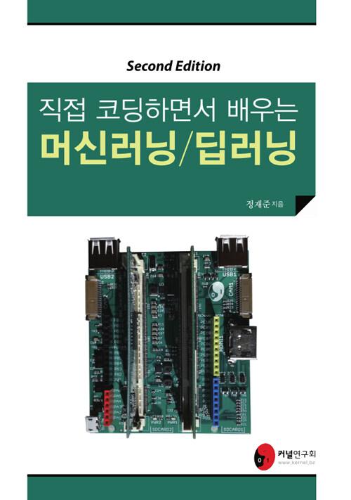 (직접 코딩하면서 배우는) 머신러닝/딥러닝 / 2판