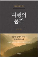여행의 품격 : 박종인의 땅의 역사