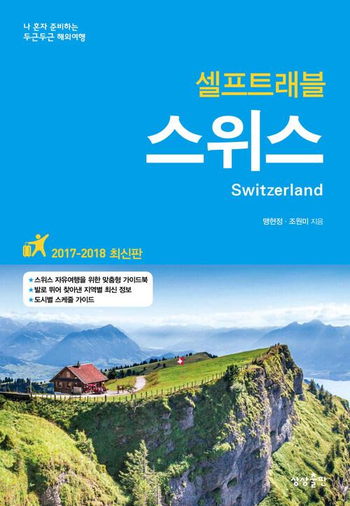 스위스 셀프트래블 2017-2018