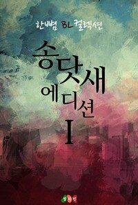 [세트] [BL] 송닷새 에디션 I : 한뼘 BL 컬렉션 (전10권)
