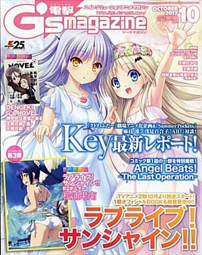 電擊 Gs magazine (ジ-ズ マガジン) 2017年 10月號