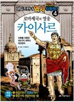 로마제국의 영웅 카이사르