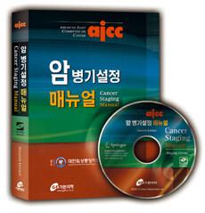 (AJCC) 암 병기설정 매뉴얼