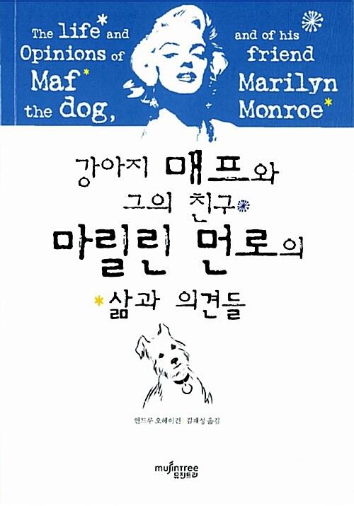 강아지 매프와 그의 친구 마릴린 먼로의 삶과 의견들