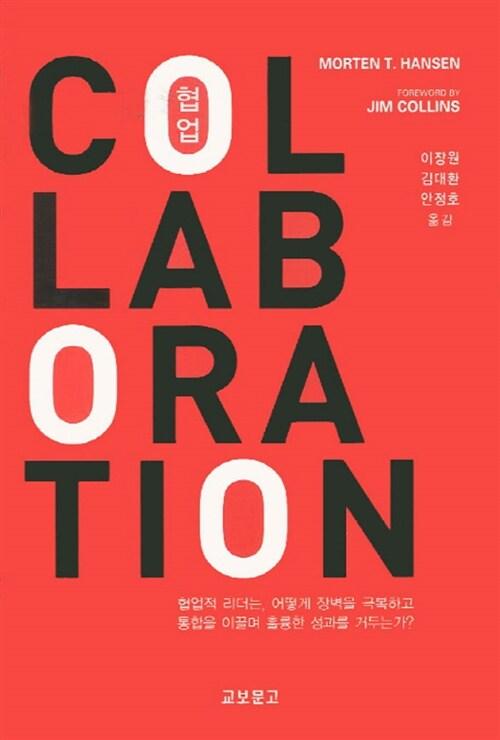 [중고] 협업 (COLLABORATION)