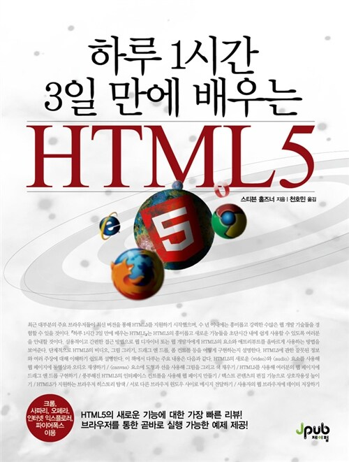 하루 1시간 3일 만에 배우는 HTML5