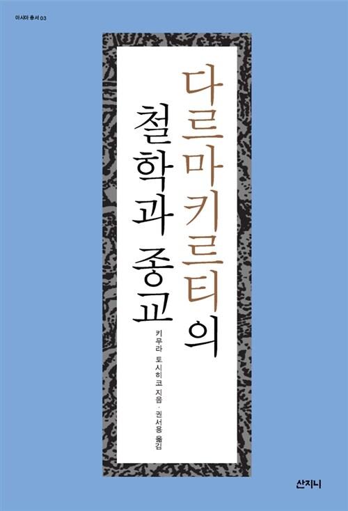 다르마키르티의 철학과 종교
