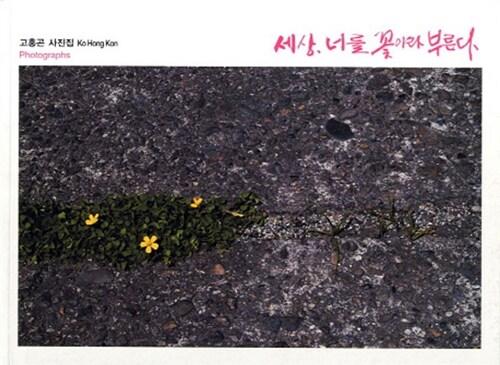 세상, 너를 꽃이라 부른다