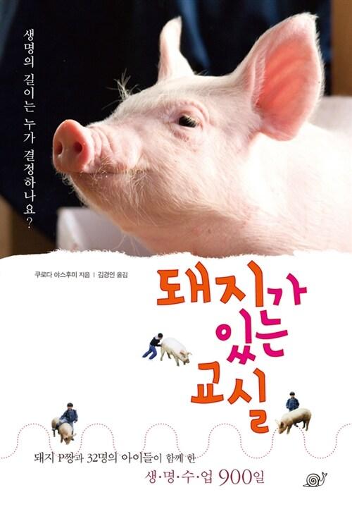 돼지가 있는 교실