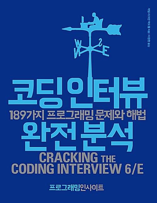 코딩 인터뷰 완전 분석