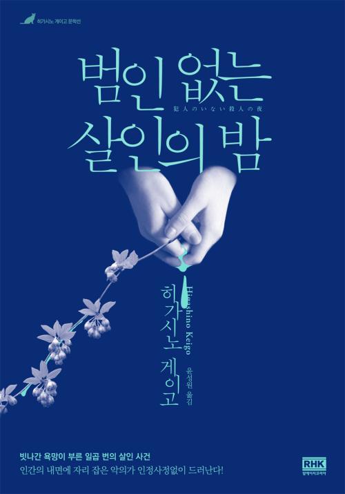 범인 없는 살인의 밤 (개정판) - 히가시노 게이고 문학선