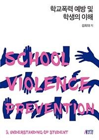 학교폭력 예방 및 학생의 이해