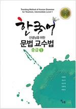 문법 교수법 중급 1 - 한국어 선생님을 위한