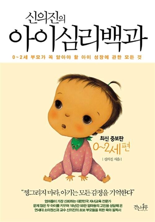 신의진의 아이심리백과 : 0~2세 편