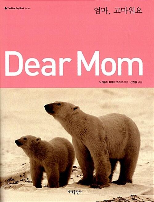Dear Mom 엄마, 고마워요