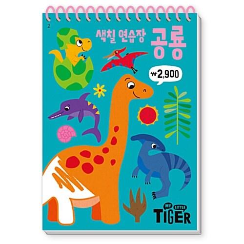 색칠 연습장 : 공룡