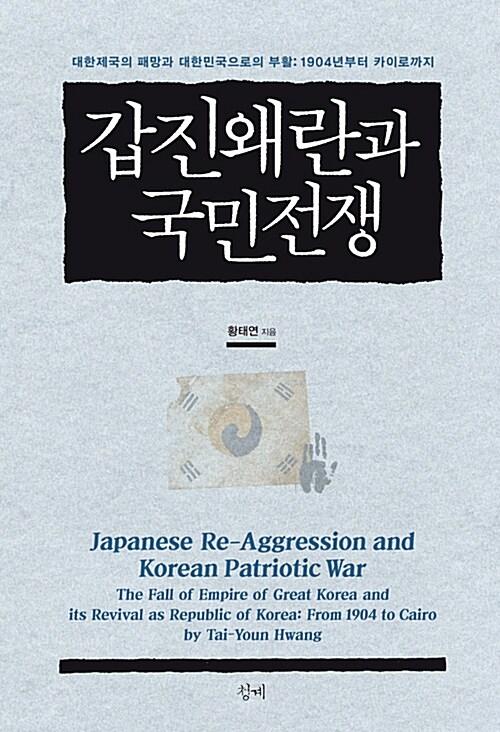 갑진왜란과 국민전쟁