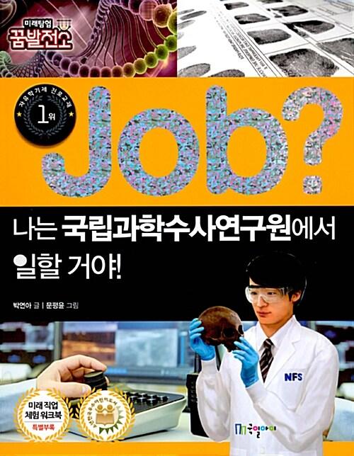 job? 나는 국립과학수사연구원에서 일할 거야!