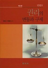 권리의 변동과 구제 제3판