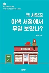책 사랑꾼 이색 서점에서 무얼 보았나?
