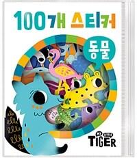 100개 스티커 : 동물