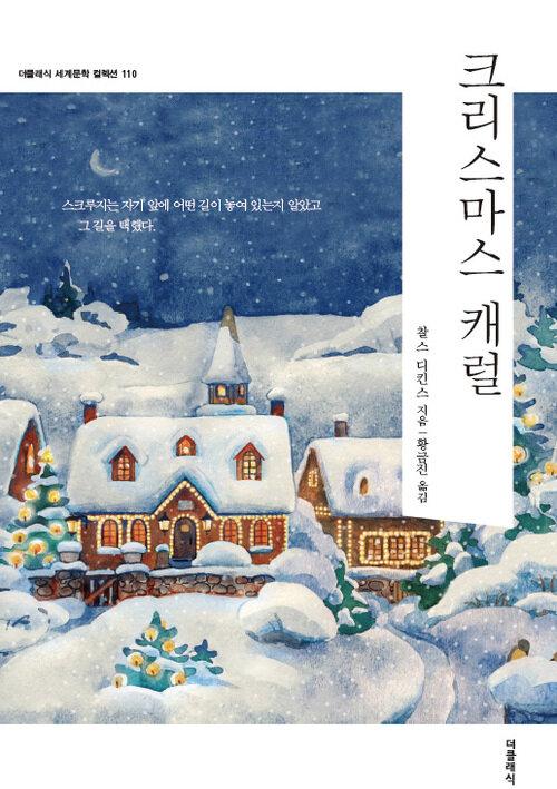 크리스마스 캐럴 - 더클래식 세계문학 컬렉션