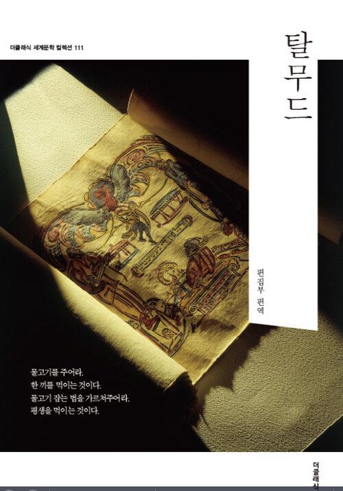 탈무드 - 더클래식 세계문학 컬렉션