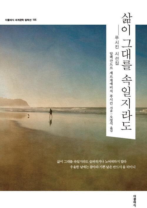 삶이 그대를 속일지라도 : 푸시킨 시선집 - 더클래식 세계문학 컬렉션