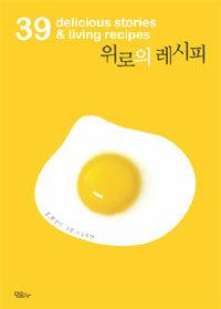 위로의 레시피 - 39 delicious stories & living recipes