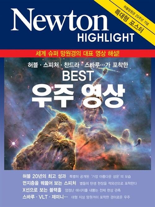 [중고] 베스트 우주 영상
