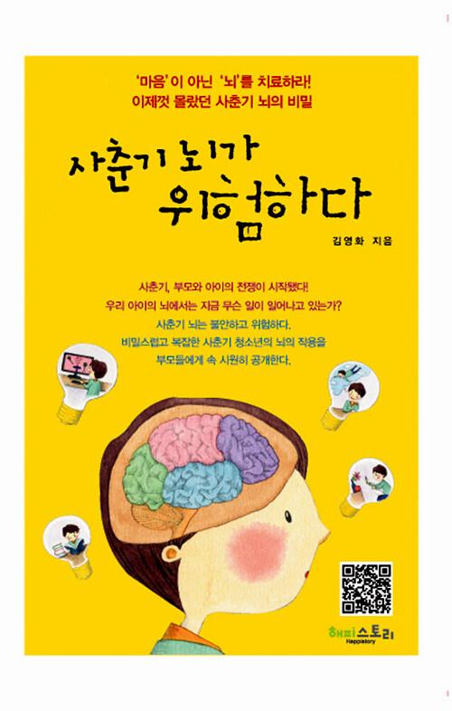사춘기 뇌가 위험하다 : '마음'이 아닌 '뇌'를 치료하라! 이제껏 몰랐던 사춘기 뇌의 비밀