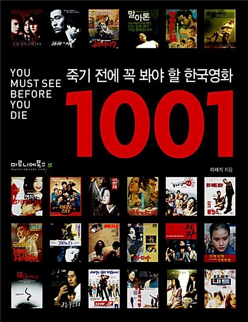 죽기 전에 꼭 봐야 할 한국영화 1001