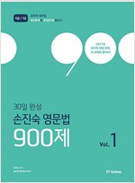 2018 30일 완성 손진숙 영문법 900제 1
