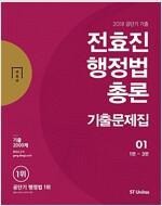 2018 전효진 행정법총론 기출문제집 - 전2권