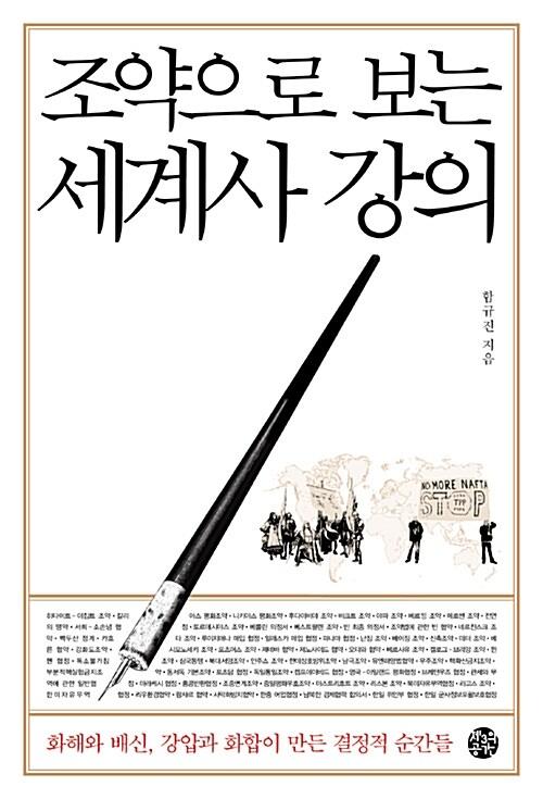[중고] 조약으로 보는 세계사 강의