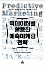 빅데이터를 활용한 예측마케팅 전략