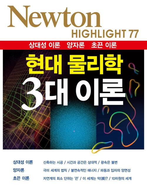 현대 물리학 3대 이론 : 상대성 이론 양자론 초끈 이론 - Newton Highlight 77