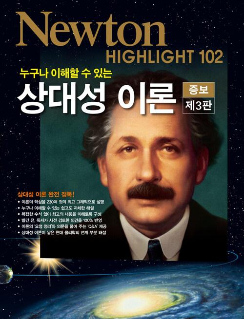 누구나 이해할 수 있는 상대성 이론 (제3판) - Newton Highlight 102