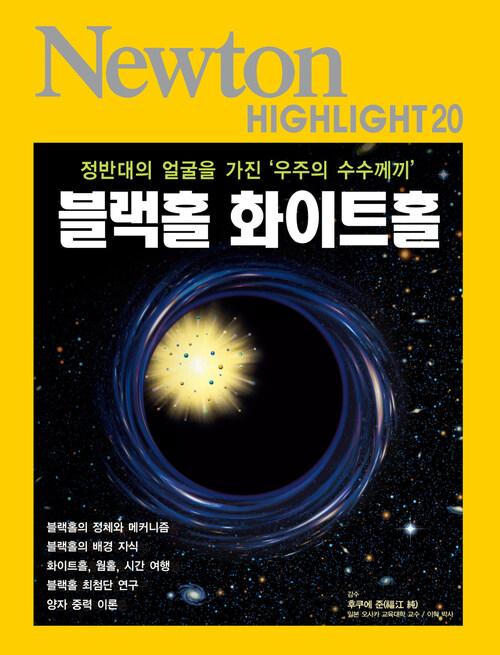 블랙홀 화이트홀 : 정반대의 얼굴을 가진 우주의 수수께끼 - Newton Highlight 20