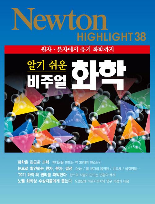 알기 쉬운 비주얼 화학 : 원자·분자에서 유기 화학까지 - Newton Highlight 38