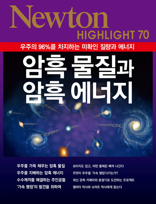 암흑 물질과 암흑 에너지 : 우주의 96%를 차지하는 미확인 질량과 에너지 - Newton Highlight 70